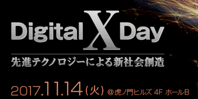 Public Relations Officer of CDO Club Japan take the platform at Digital X Day event held by Impress Corporation.