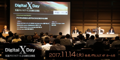 "Chief Communication Officer, Ms Nabeshima, took the rostrum ""Digital X Day"" organized by Impress Corporation"