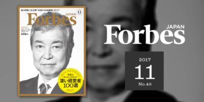 「フォーブス ジャパン11月号」に掲載されたCDO Club Japanの記事が公開
