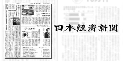 日本経済新聞にCDO Club Japan及びCDO Summit Tokyo 2018の記事が掲載