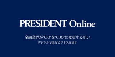 PRESIDENT Online に代表理事・加茂純のインタビューが掲載