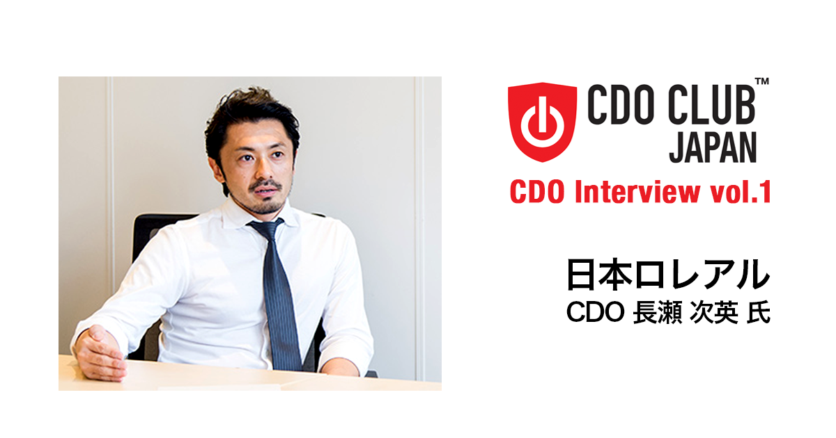 CDO Interview vol.1