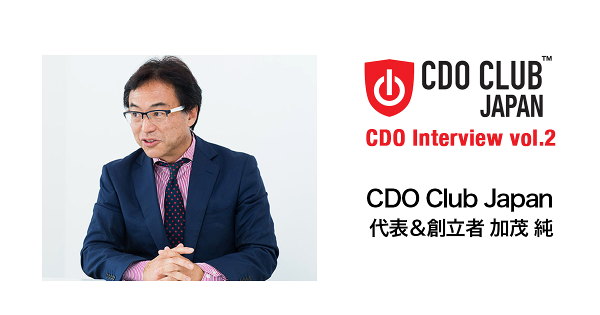 CDO Interview vol.2