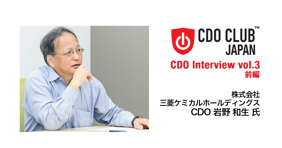 CDO Interview vol.3 前編