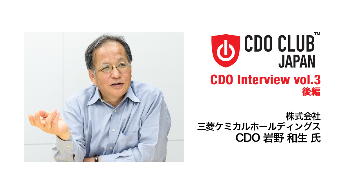 CDO Interview vol.3 後編
