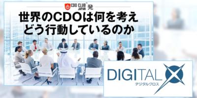「DIGITAL X(デジタルクロス)」に広報官・鍋島勢理のコラムが掲載