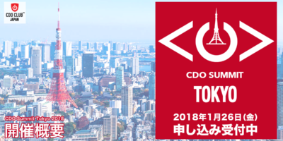 CDO Summit Tokyo 2018 (2018年1月26日開催)のお知らせ
