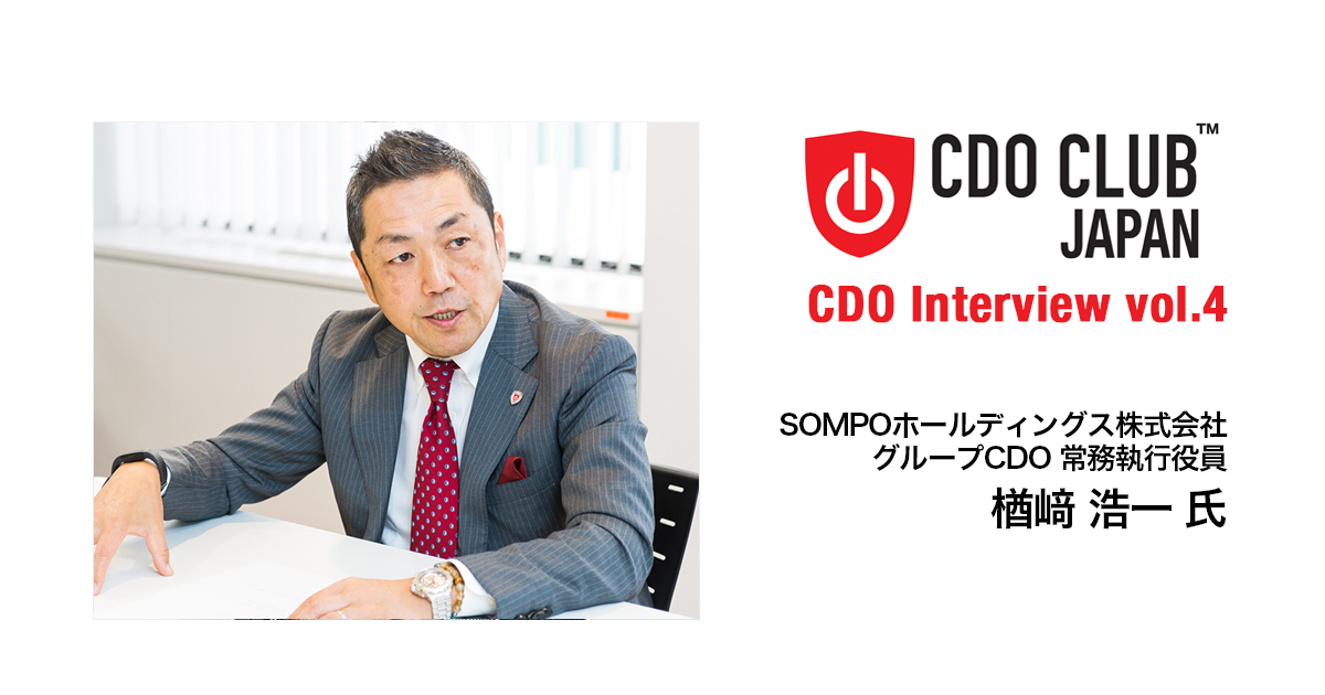 CDO Interview vol.4