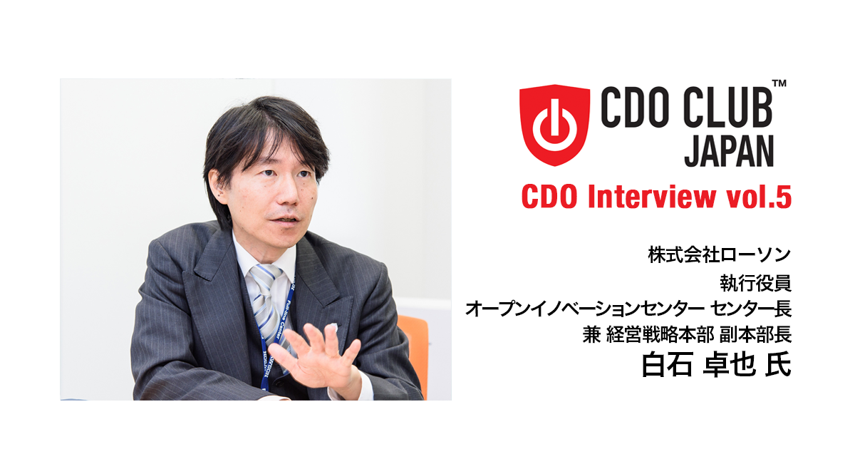 CDO Interview vol.5