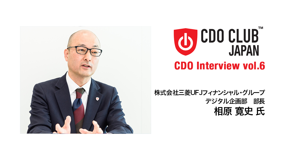 CDO Interview vol.6