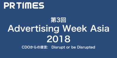 第3回Advertising Week Asia 2018に代表理事・加茂純がモデレーターとして登壇