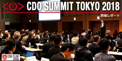 CDO Summit Tokyo 2018 開催レポートが公開