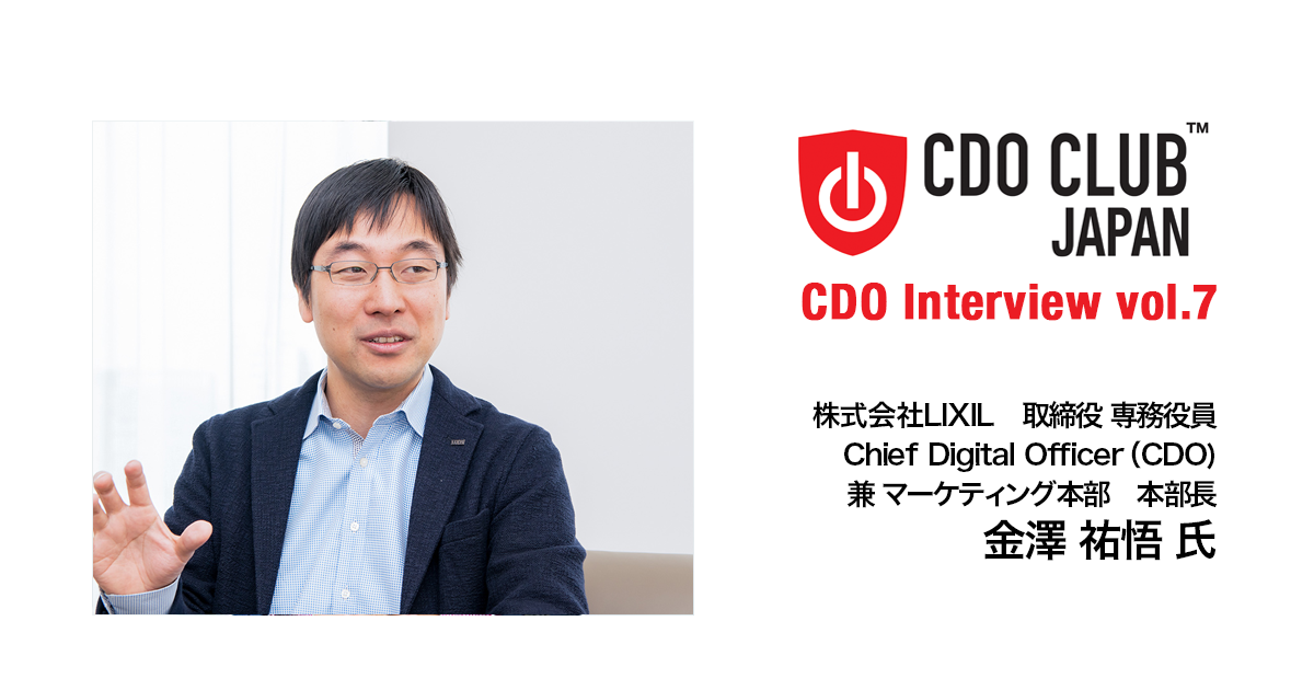 CDO Interview vol.7