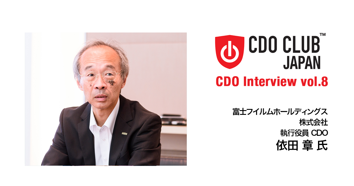 CDO Interview vol.8