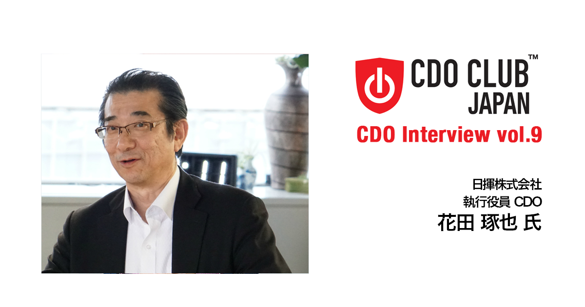 CDO Interview vol.9