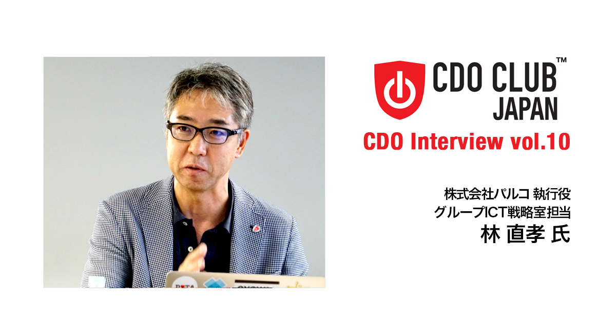 CDO Interview vol.10