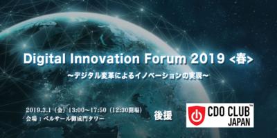 3月1日、日本ビジネスプレス社主催イベントでCDOによるパネル開催