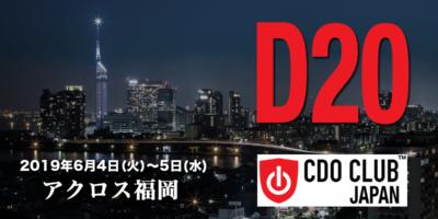 CDO Clubが世界初の最高デジタル/データ責任者の国際会議を福岡で開催(D20)
