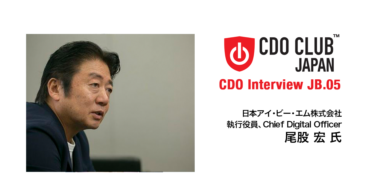 CDO Interview JB.05
