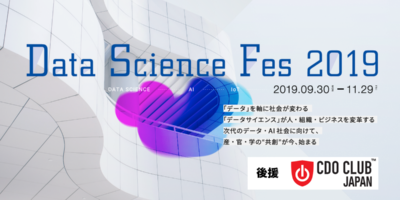 NIKKEI Data Science Fes 2019に後援