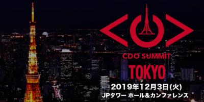 CDO Summit Tokyo 2019 Winter で登壇するCDOが続々と決定!