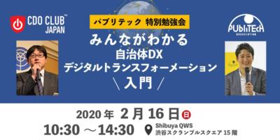 自治体DX勉強会を一般社団法人Publitechと開催
