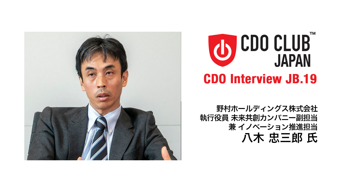 CDO Interview JB.19