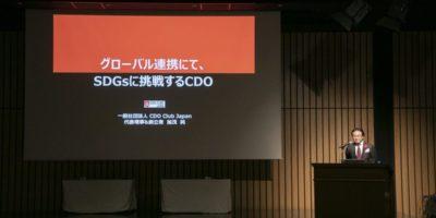 SDGsに挑む時代、CDOに求められるものは何か