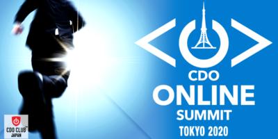 CDO Online Summit Tokyo 2020 開催概要