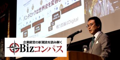 「コロナ禍の2カ月で2年分のデジタル変革も」CDO Summitレポート