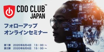 CDO Online Summit Tokyo2020 フォローアップ勉強会が開催されます