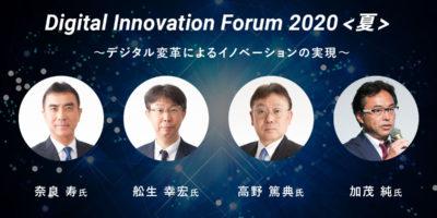 Digital Innovation Forum 2020 <夏> ~デジタル変革によるイノベーションの実現~開催後援