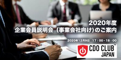 2020年度 企業会員説明会(事業会社向け)のご案内(12月9日開催)