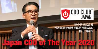 「Japan CDO of The Year 2020」味の素株式会社代表取締役副社長執行役員CDO福士 博司氏に決定