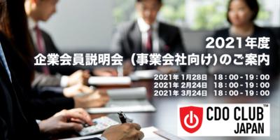 2021年度 企業会員説明会(事業会社向け)のご案内(1月~3月開催)