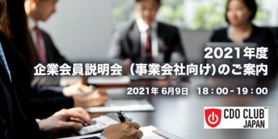 2021年度 企業会員説明会(事業会社向け)のご案内(6月9日開催)