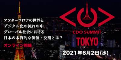 CDO Summit Tokyo 2021 Summerを開催