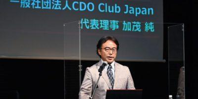 CDO Summit Tokyo 2021 Summer 好評のうちに終了