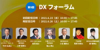 JBpress DX Week 2021 <夏> 第9回 DXフォーラム ~ニューノーマル時代を切り拓くDXの推進~ 開催後援
